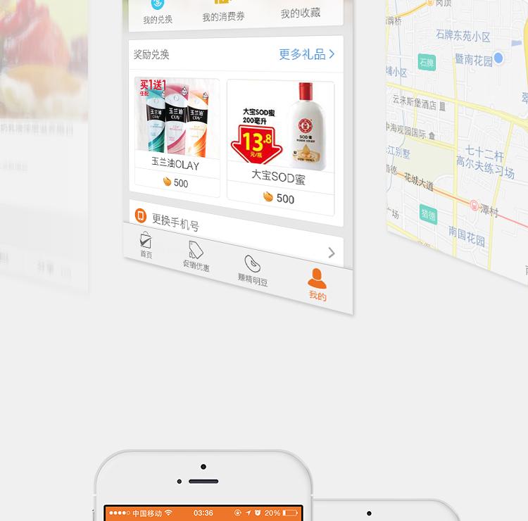 精明购app开发