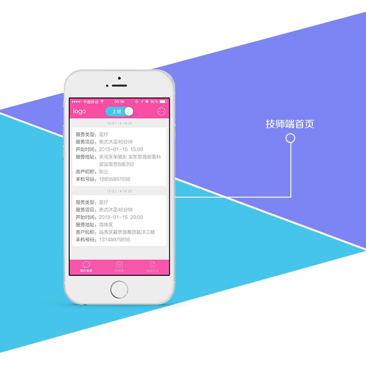 浴足app开发软件