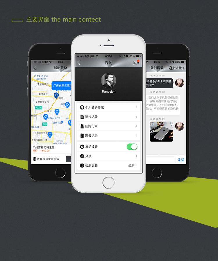 手机街app软件开发