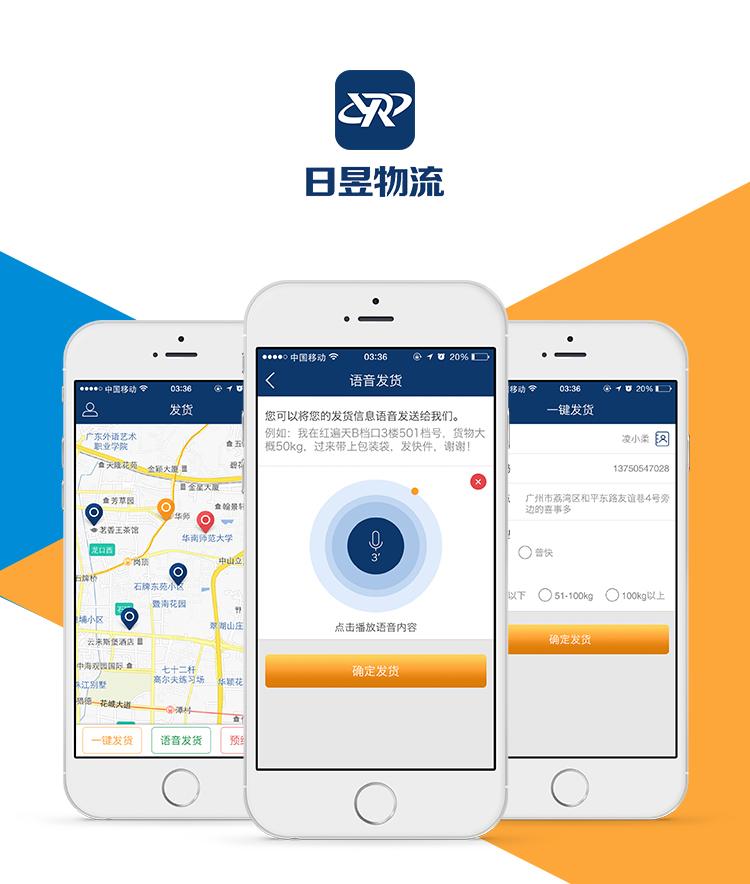 日昱物流手机app开发案例