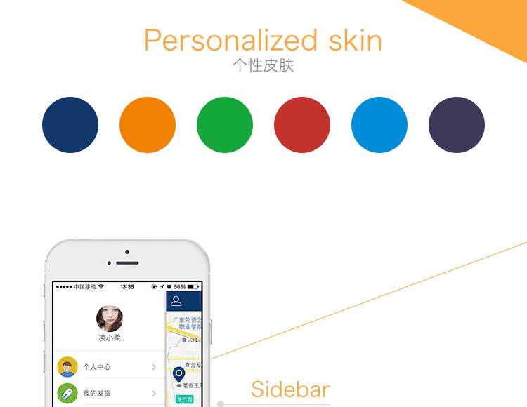 日昱物流app开发