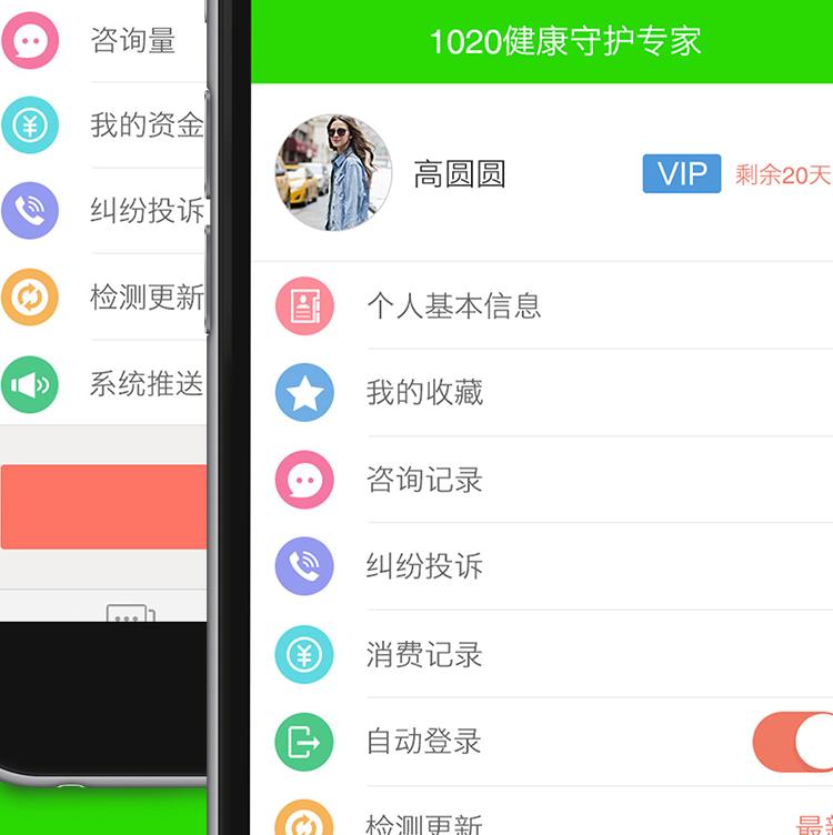 醫療手機app開發軟件
