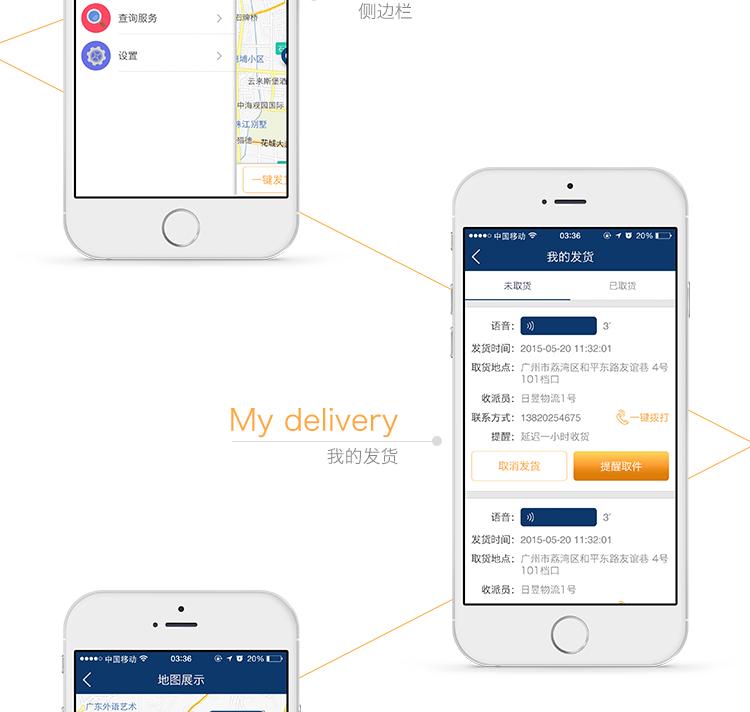 日昱物流app开发案例