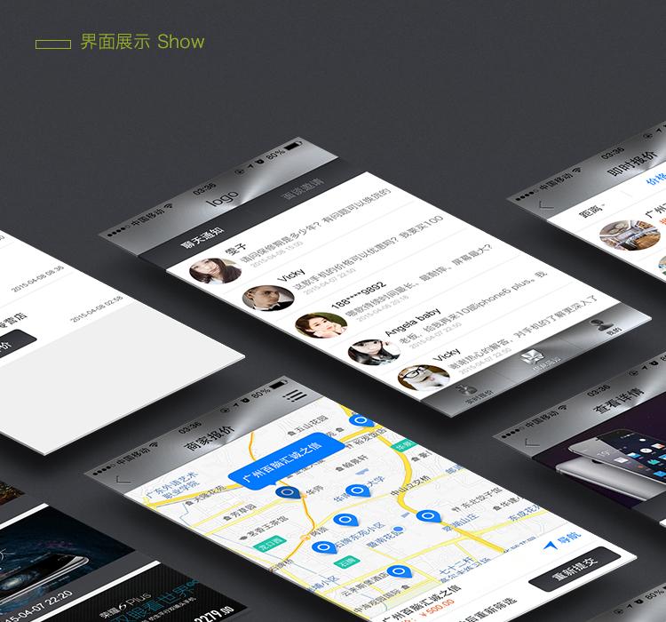手机街app应用开发案例