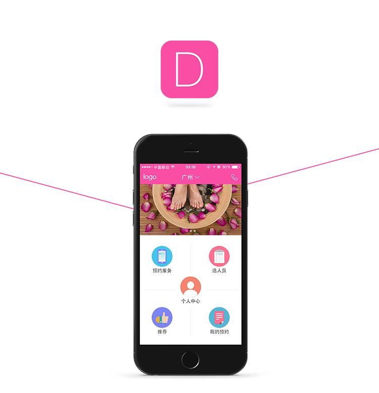 浴足app开发