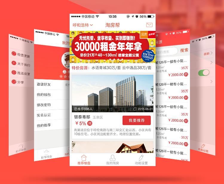 淘房帮app开发案例