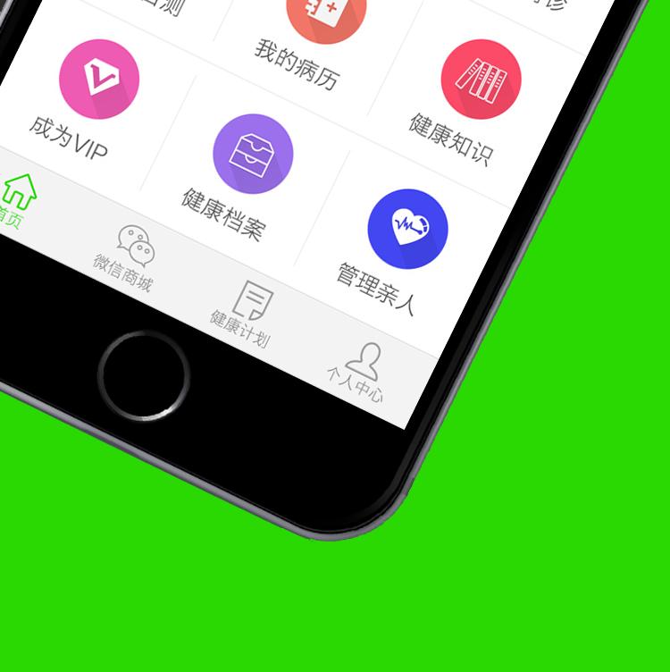 健康專家app開發案例