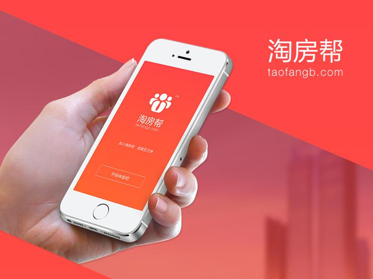 淘房帮移动app开发