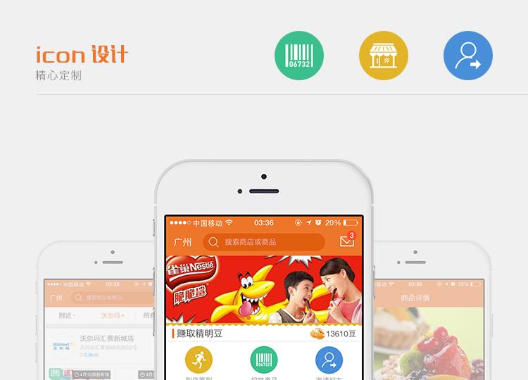 精明购手机app客户端开发