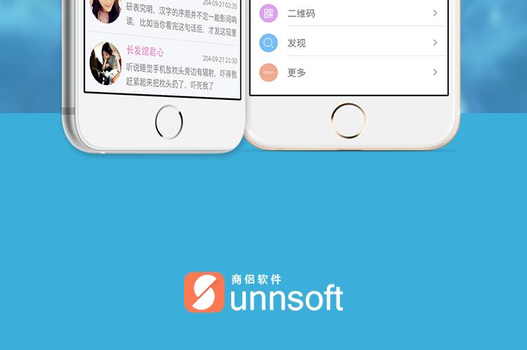 动漫天下手机app开发案例