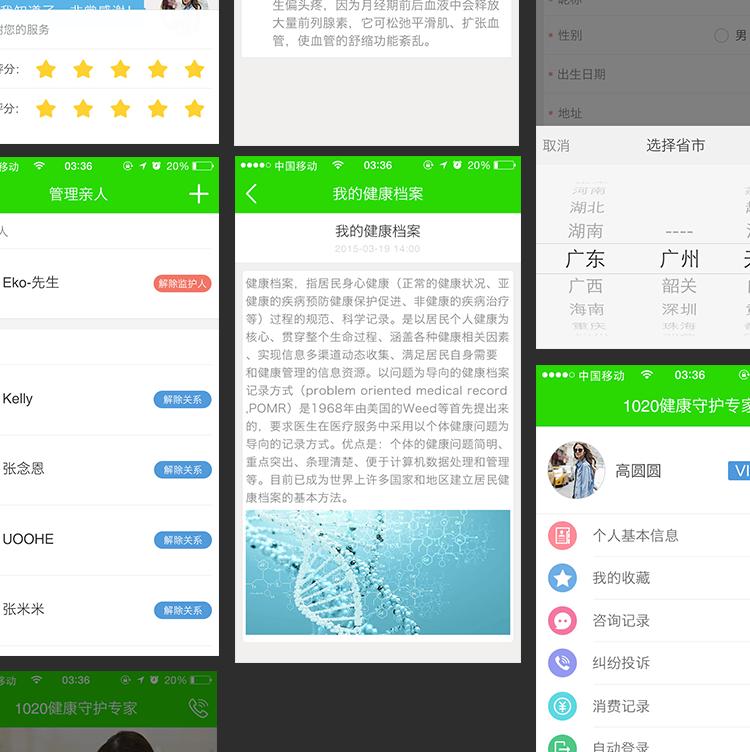 健康專家手機app案例