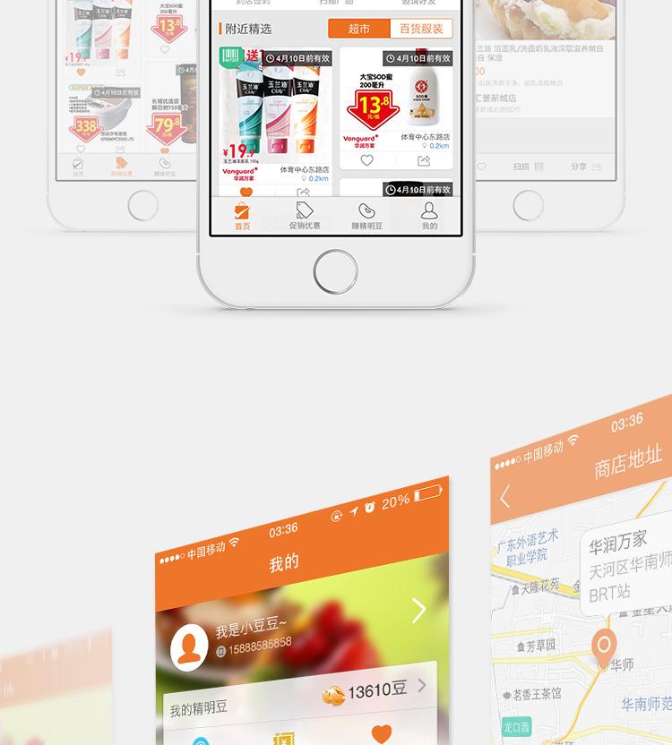 精明购手机app开发