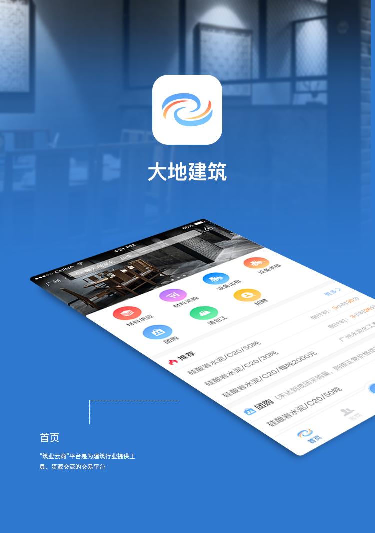 建筑商城app开发