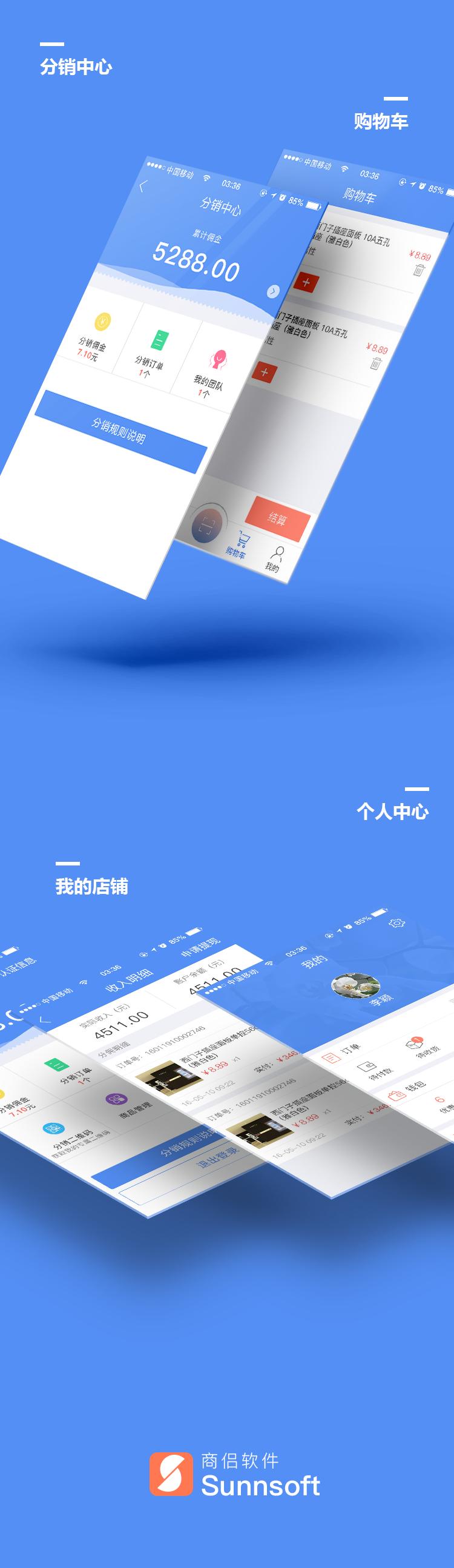 購物商城app
