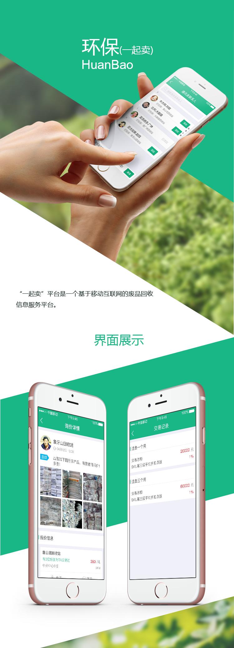 环保手机商城app制作