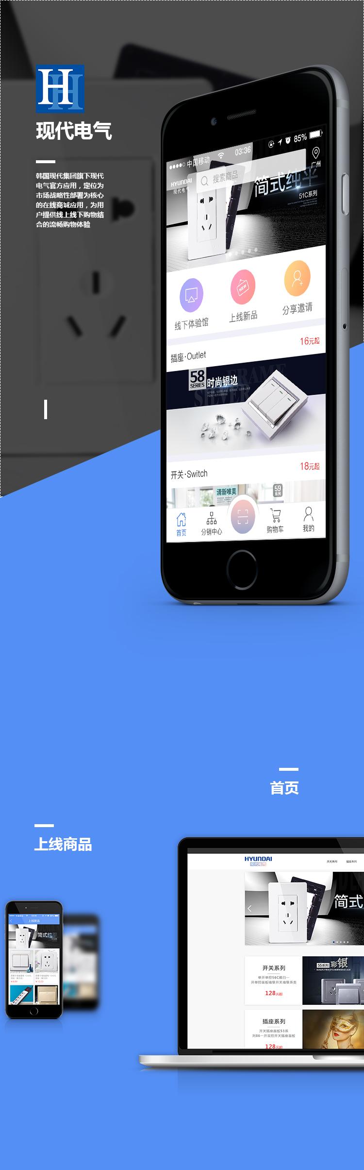 在線購物商城app開發
