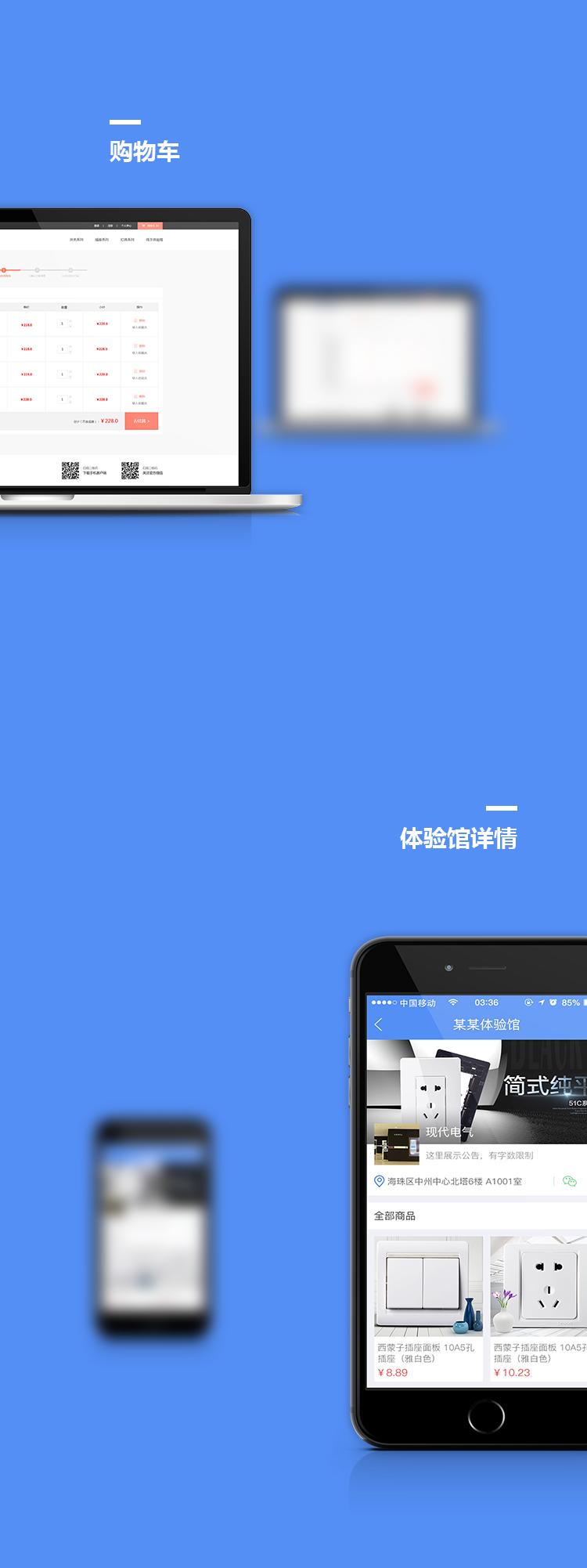商城购物app