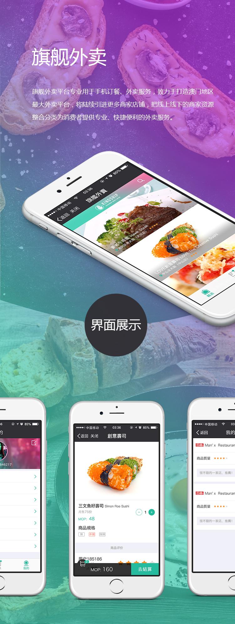 手机app外卖商城