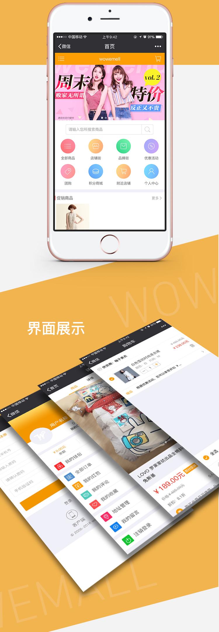 商城app应用