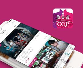 旗美荟CQP商城app开发案例