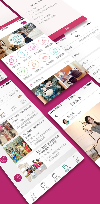 购物商城app