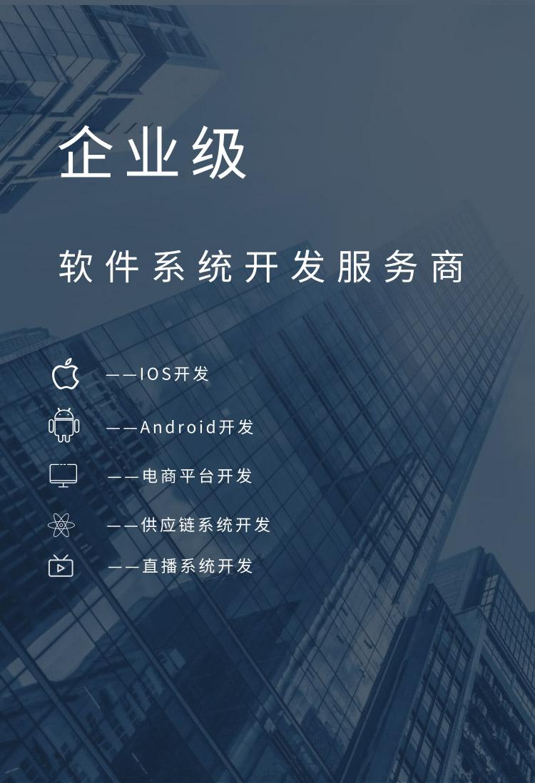 APP开发公司,手机软件开发公司,app外包公司,手机APP开发