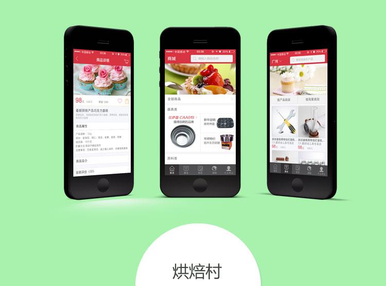 烘焙地球村app开发案例