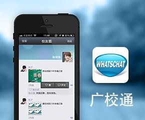 广校通教育社交app开发案例
