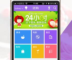 手机团购App制作案例