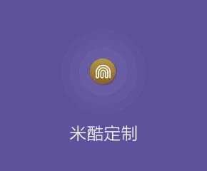 优理氏化妆品app开发案例