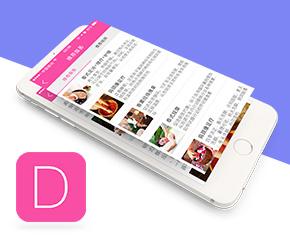 浴足app开发案例