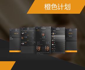 橙色计划社交网站开发案例