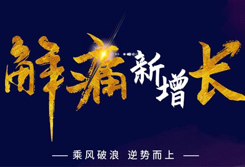 """【企业动态】数商云受邀参与""""2020 IEBE新增长解痛峰会"""""""