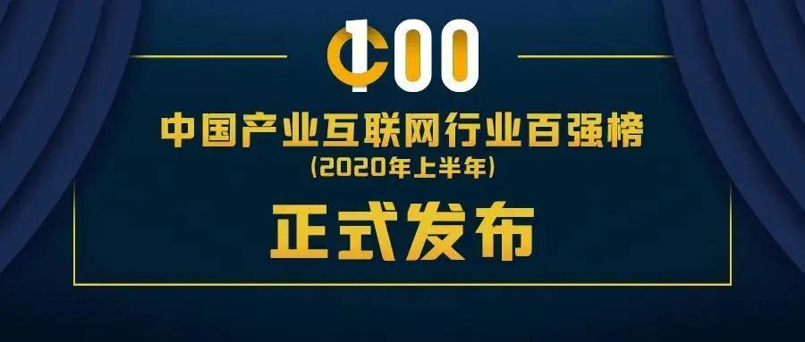 """喜讯快报丨数商云科技荣膺""""2020年中国产业互联网百强"""""""