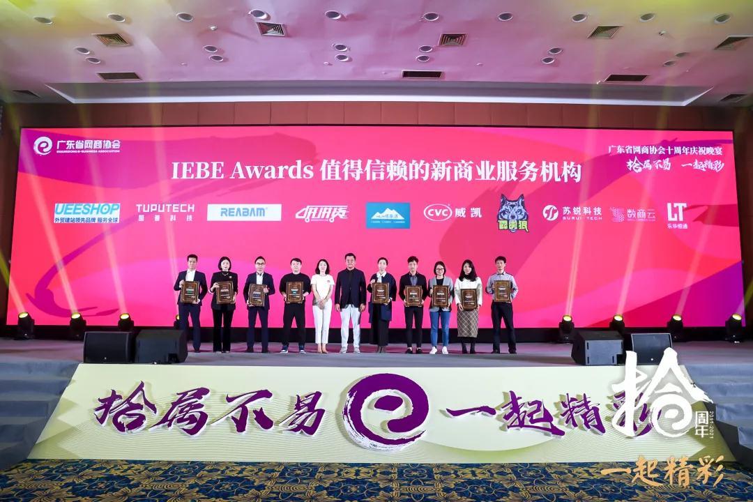"""喜讯丨数商云获评""""2021 IEBE值得信赖的新商业B2B服务机构"""""""