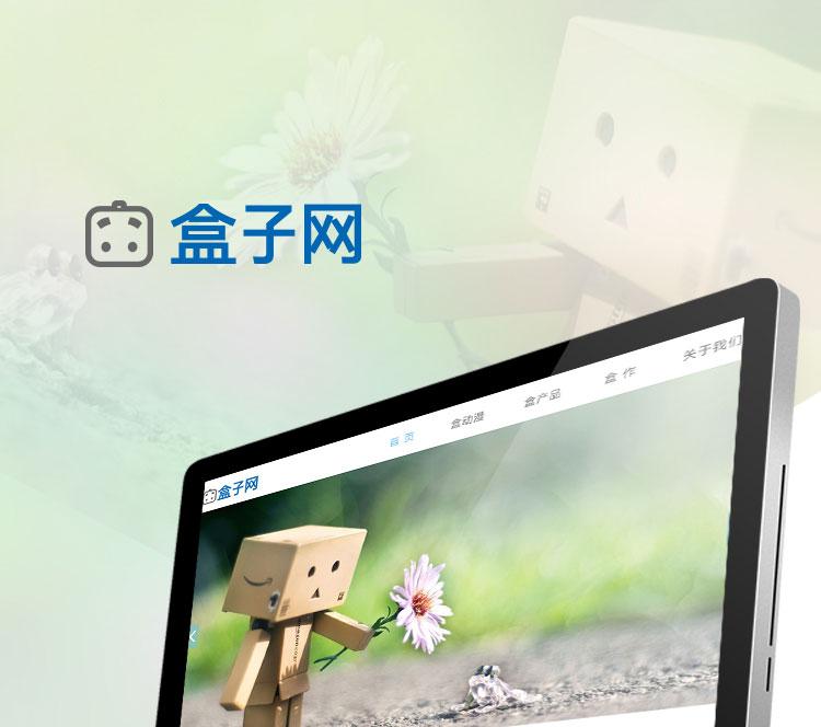 张小盒企业官网