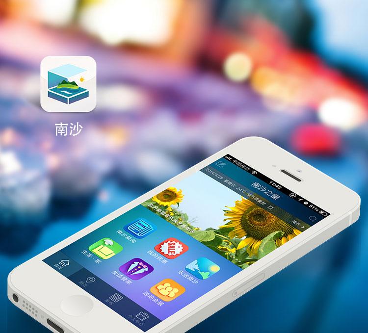 南沙之窗政府門戶app開發案例