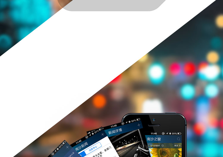 南沙之窗政府門戶移動app