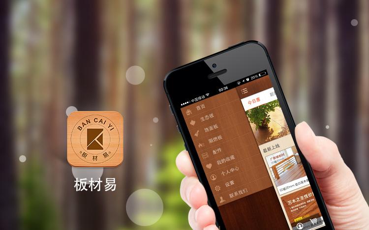 板材易商城app案例