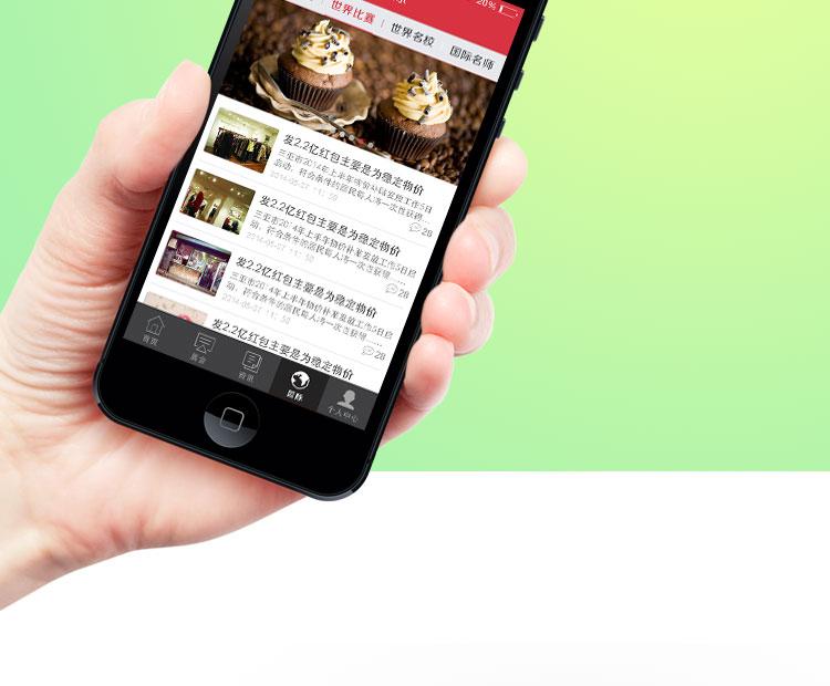 烘焙地球村移动手机app案例
