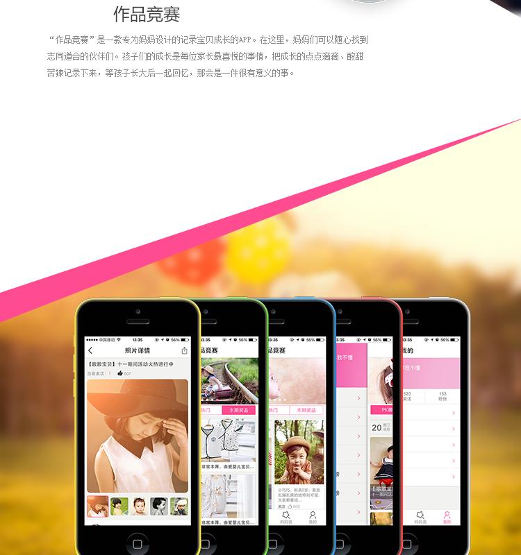 作品競賽媽媽育兒手機app應用