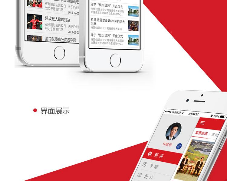 恒大移动app应用软件