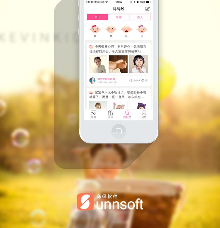 社交類app應用軟件開發
