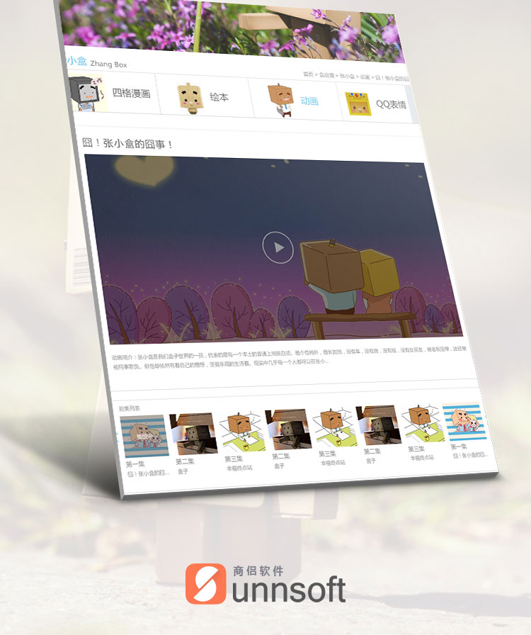 张小盒移动网站开发