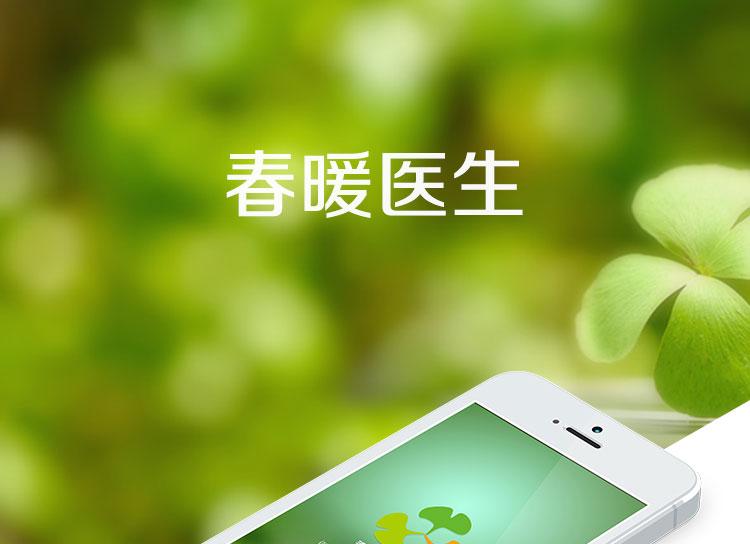 春暖醫生醫療app軟件開發