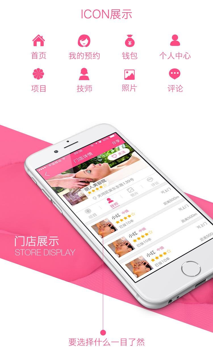 美容街手機app