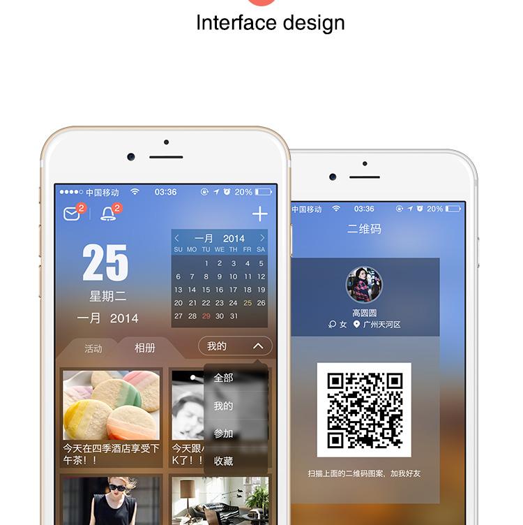 社交平台app制作案例
