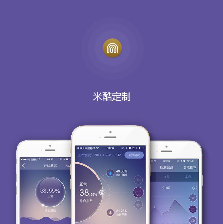 优理氏化妆品app开发
