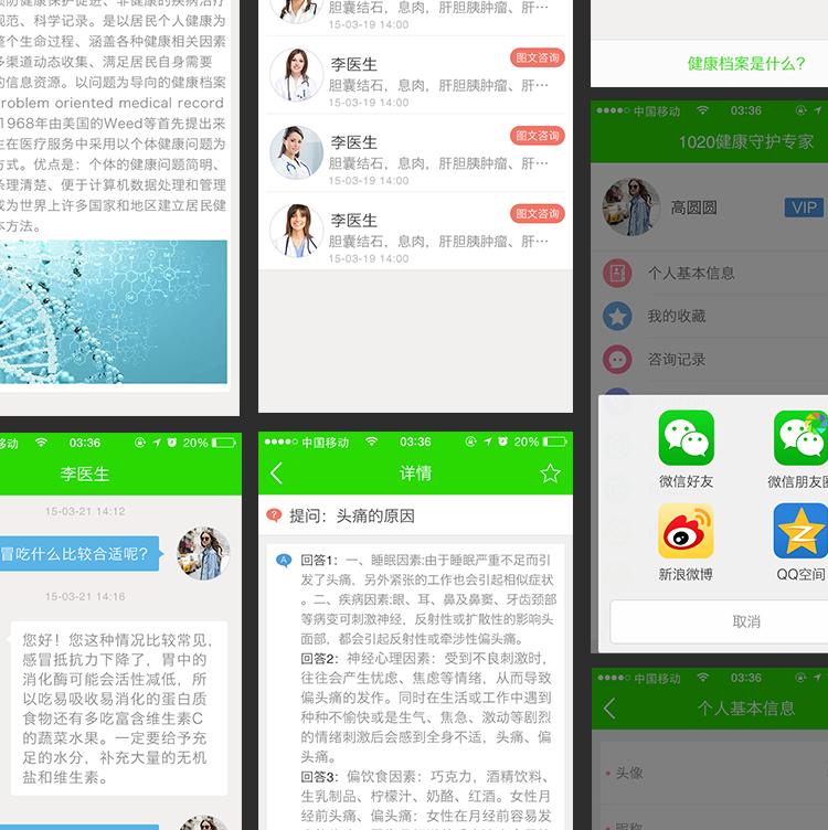 医疗手机app开发案例