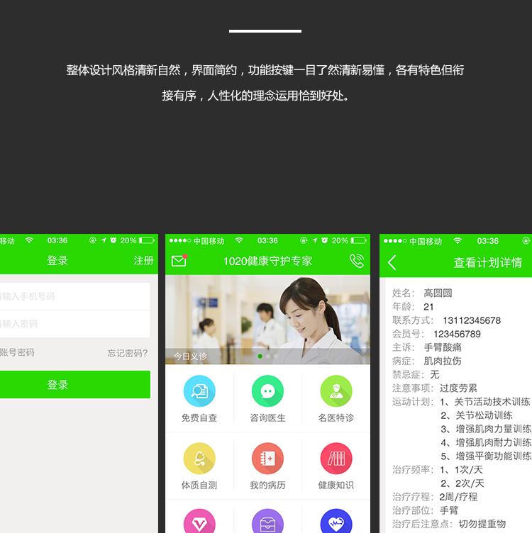 健康专家医疗app案例
